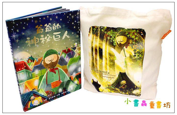 內頁放大:爺爺的神祕巨人(書+袋子) (79折)