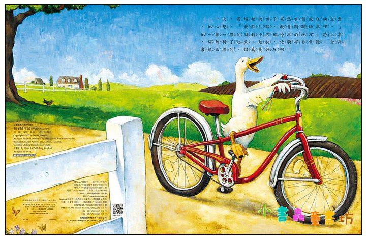 內頁放大:鴨子騎車記 (第3版) (85折)
