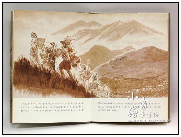 內頁放大:那魯: 勇士那魯和雲豹的故事 (圓角) (掃碼聽故事) (85折)
