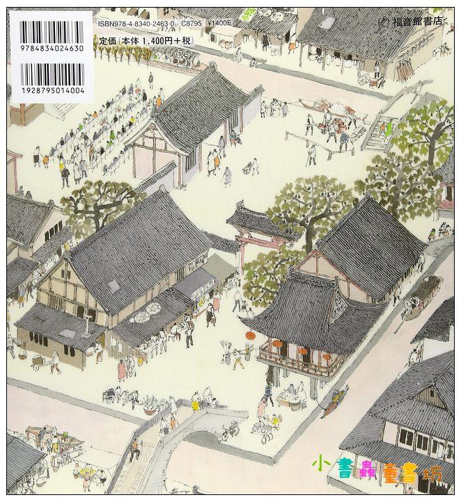 內頁放大:旅之繪本Ⅶ:中國(日文版):安野光雅