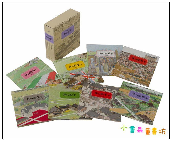 內頁放大:旅之繪本8合1 (日文):安野光雅