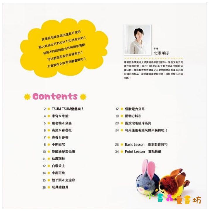 內頁放大:迪士尼TSUM TSUM 蓬蓬毛線玩偶 (85折)