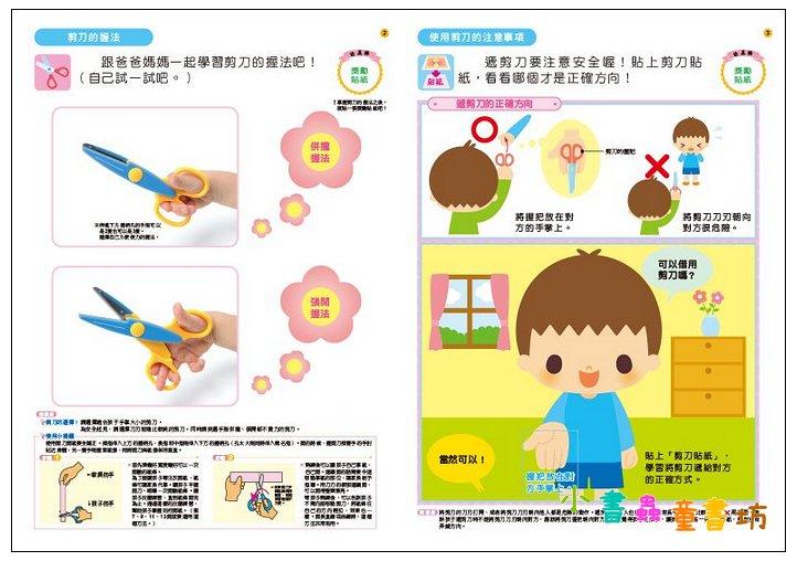 內頁放大:手工樂園2歲-多湖輝的NEW頭腦開發 (79折)