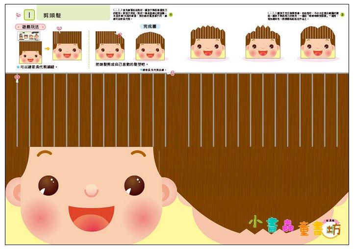 內頁放大:手工樂園3歲-多湖輝的NEW頭腦開發 (79折)