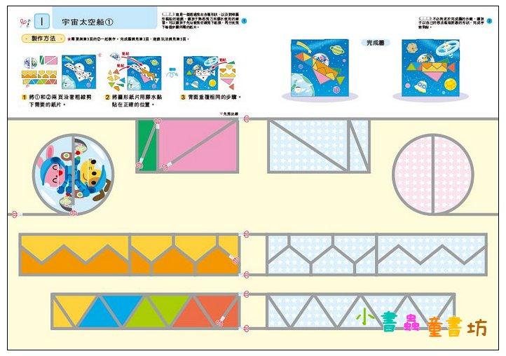 內頁放大:手工樂園5歲-多湖輝的NEW頭腦開發 (79折)