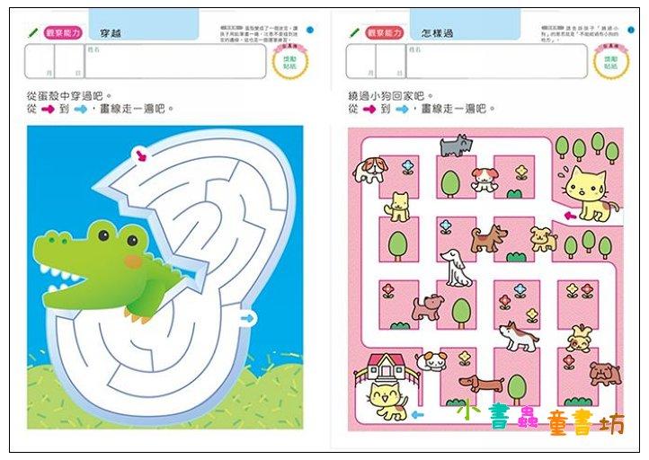 內頁放大:走迷宮5歲-多湖輝的NEW頭腦開發(79折)