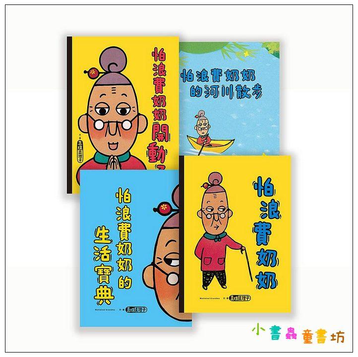 內頁放大:怕浪費奶奶 1-4 (4冊合售) (79折)