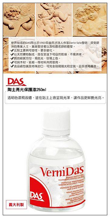 內頁放大:【義大利DAS】陶土亮光保護漆250ml