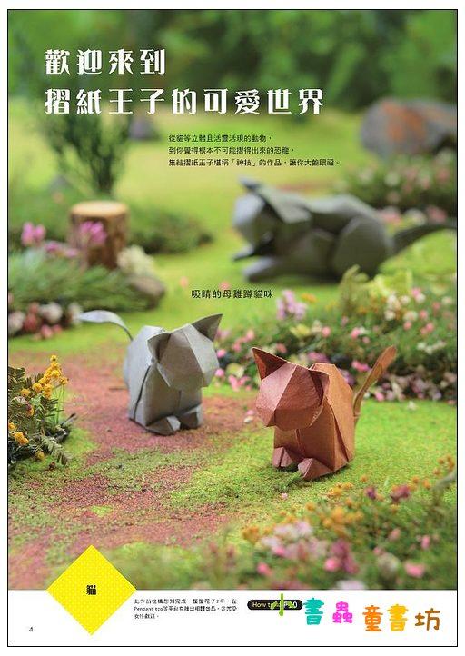 內頁放大:超難但是超可愛摺紙書: 薯條、北極熊、猛瑪象, 一張紙就能摺出來!