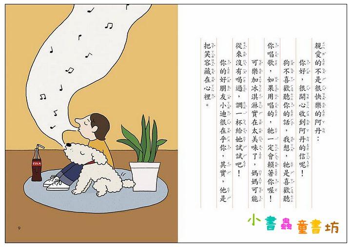 內頁放大:好好讀小學堂:親愛的快樂先生 (85折)