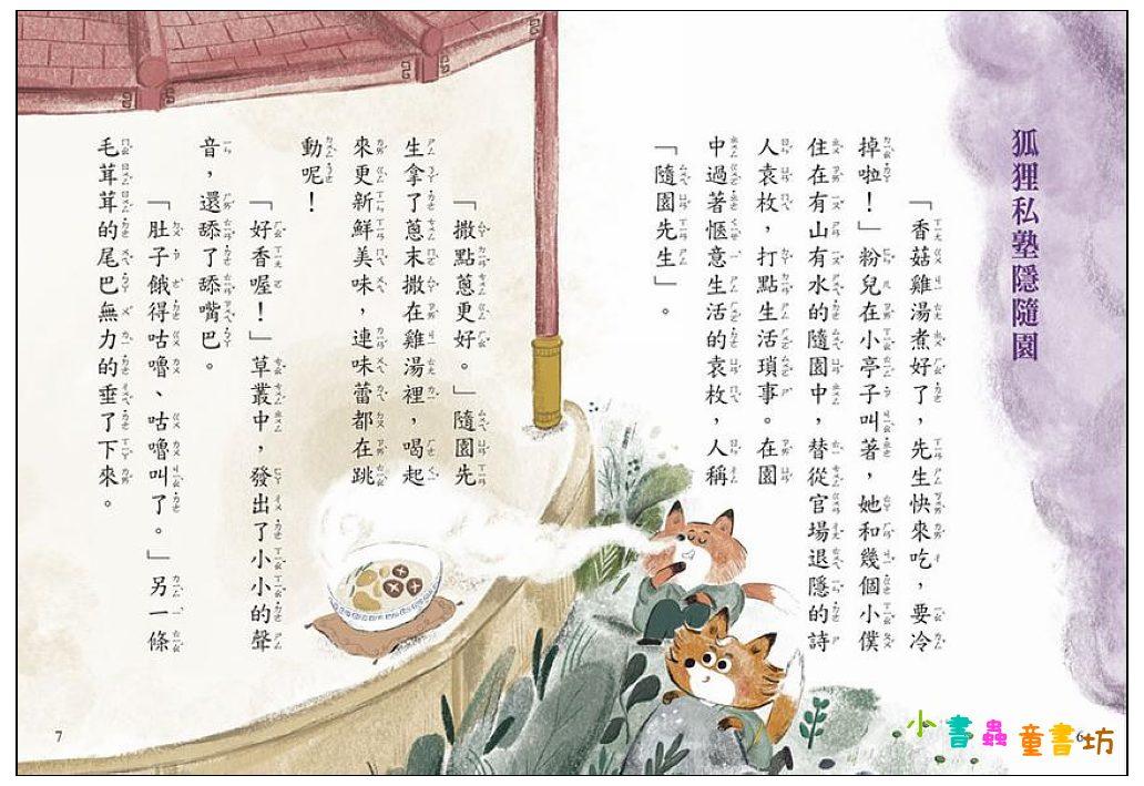 內頁放大:好好讀小學堂:狐狸私塾開學了 (85折)