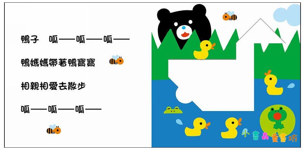 內頁放大:貓咪大變身六巧板遊戲書: 動物篇 (85折)