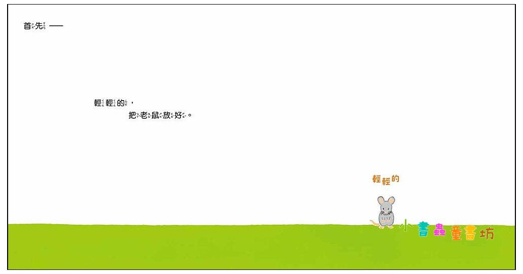 內頁放大:咚咚咚, 下一個是誰? (79折)
