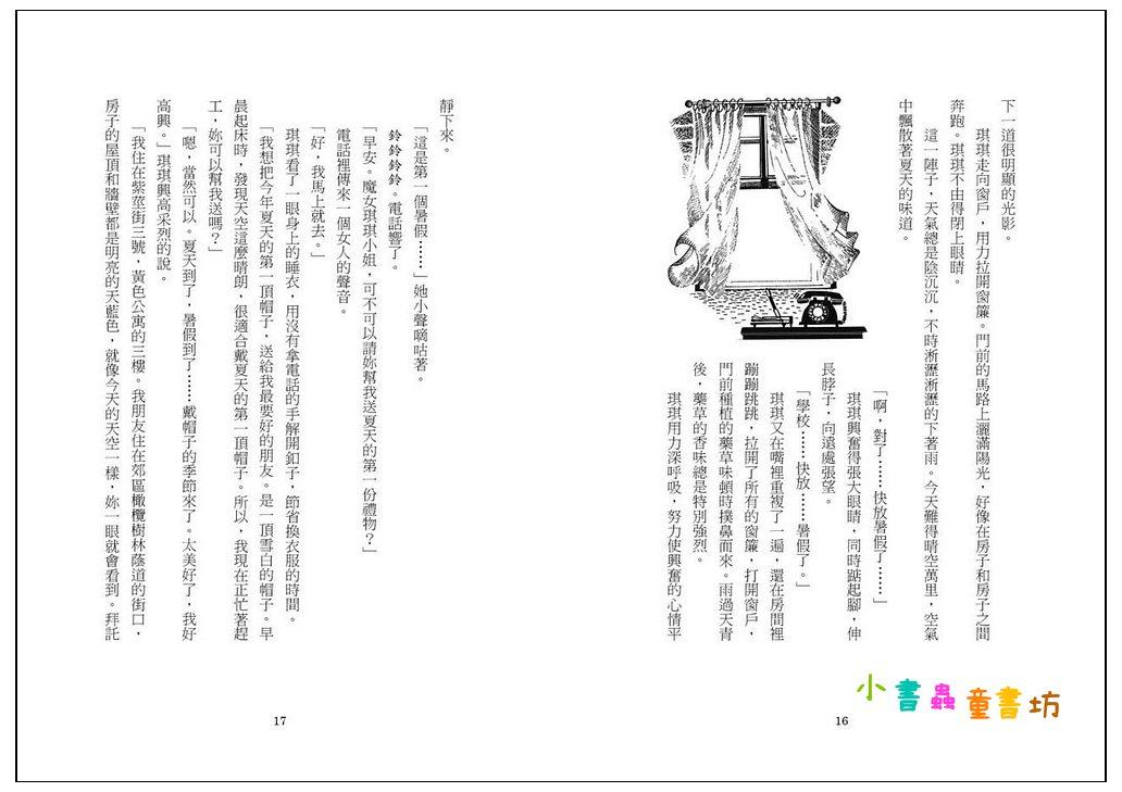 內頁放大:魔女宅急便 4: 琪琪的戀愛