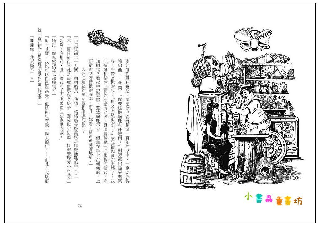 內頁放大:魔女宅急便 5: 魔法的歇腳樹