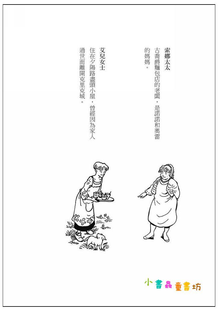 內頁放大:魔女宅急便6各自的旅程(繁體中文版首度出版)