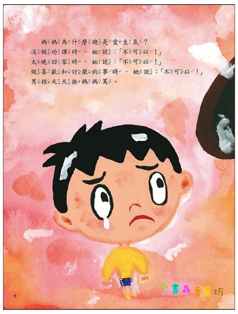 內頁放大:生氣量表 (85折)