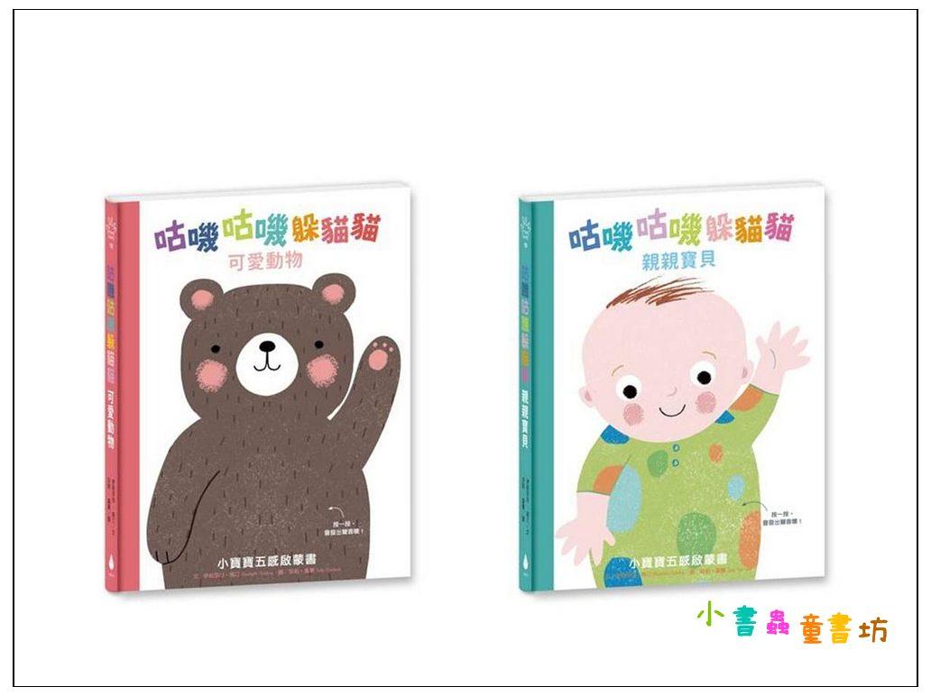 內頁放大:咕嘰咕嘰躲貓貓立體翻頁觸摸套書: 可愛動物+親親寶貝 (2冊合售) (85折)