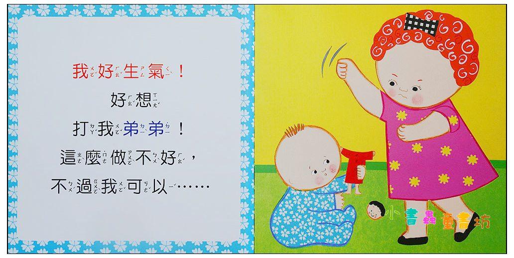 內頁放大:不要動手打! (附貼紙) (79折)