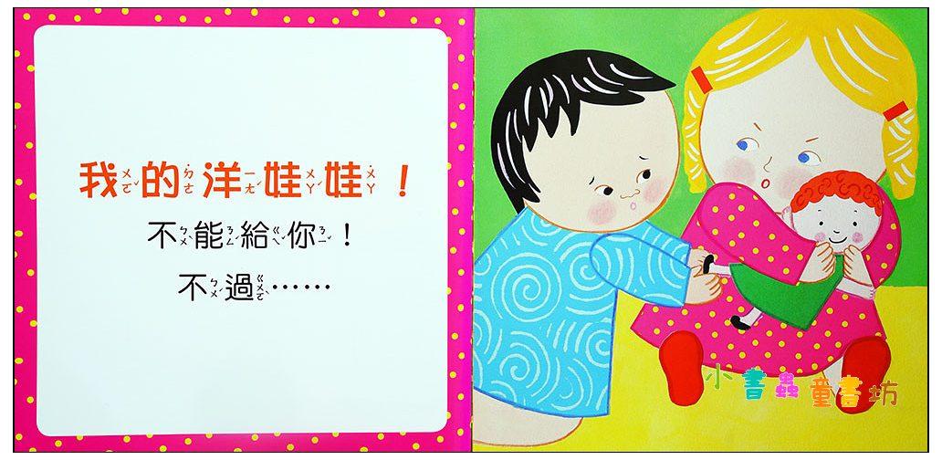 內頁放大:我喜歡分享! (附貼紙) (79折)