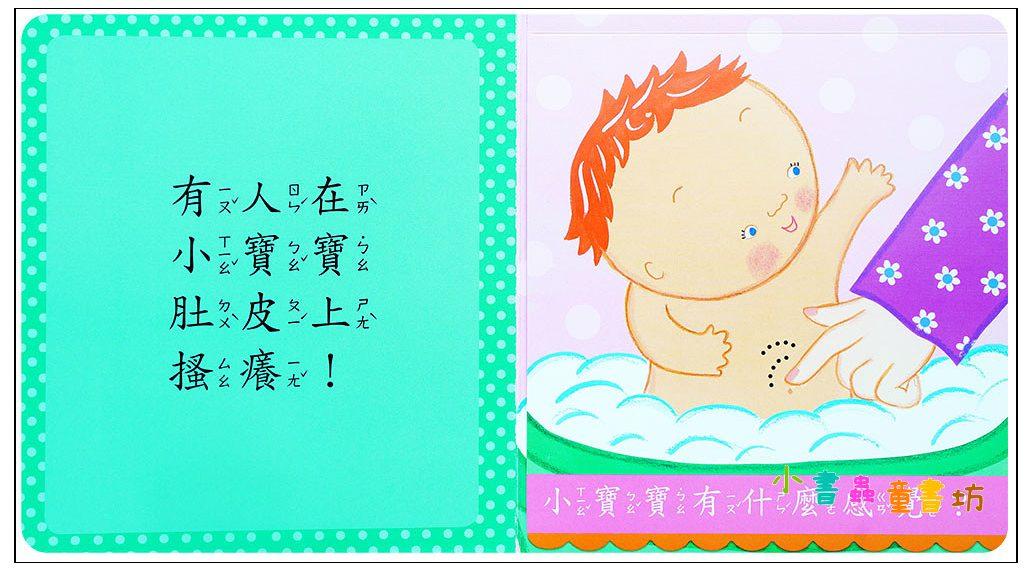 內頁放大:小寶寶有什麼感覺? (79折)