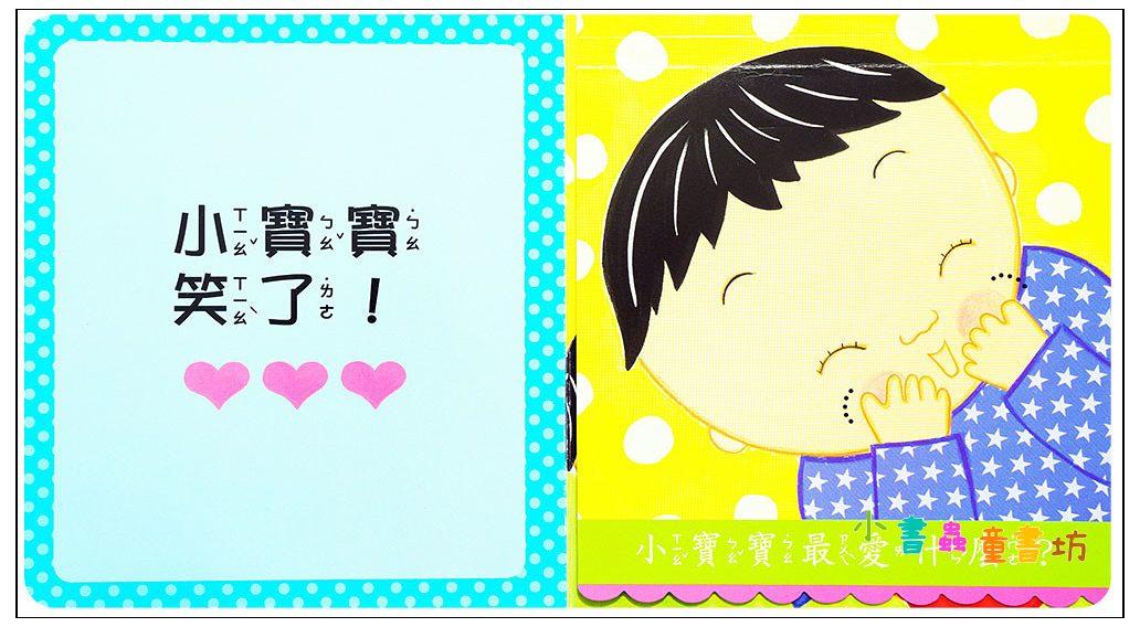內頁放大:小寶寶最愛什麼?(79折)