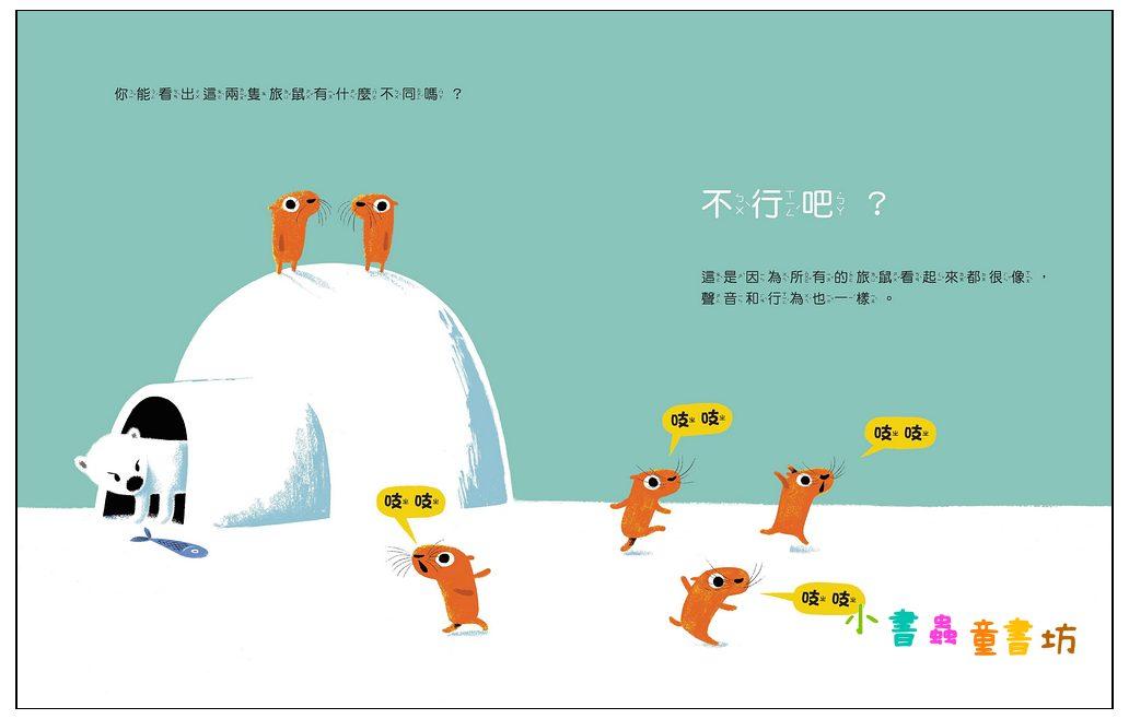 內頁放大:小旅鼠向前衝! (75折) (三民開學回饋書展)
