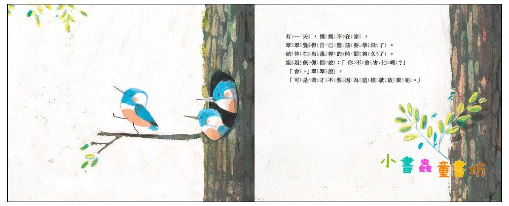 內頁放大:翠翠掉下去了! (75折) (三民開學回饋書展)