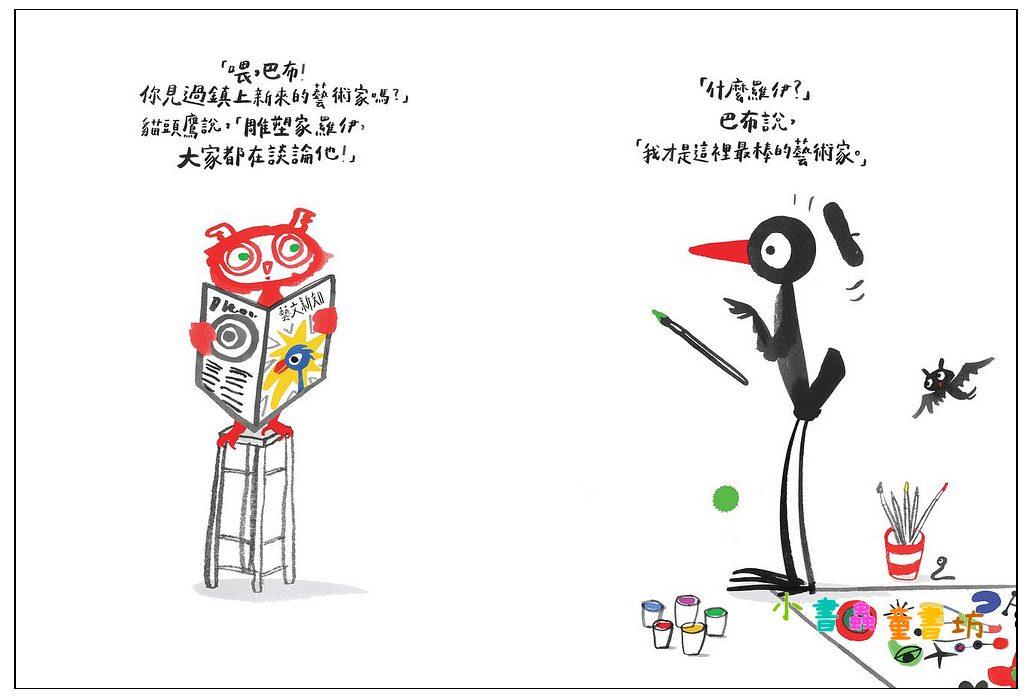 內頁放大:巴布的藝術大戰! (75折) (三民開學回饋書展)