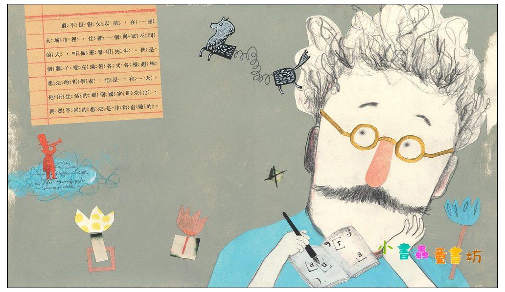 內頁放大:班雅明先生的神祕行李箱 (75折) (三民開學回饋書展)