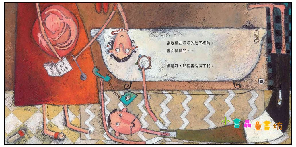 內頁放大:容得下你 容得下我 (75折) (三民開學回饋書展)