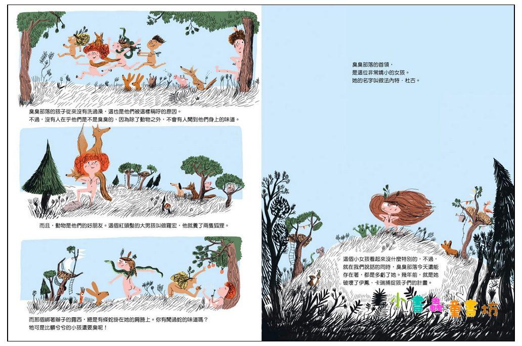 內頁放大:臭臭部落 (75折) (三民開學回饋書展)