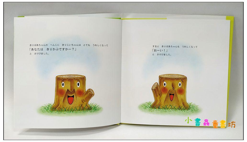 內頁放大:樹墩爺爺和樹墩奶奶 (日文) (附中文翻譯)
