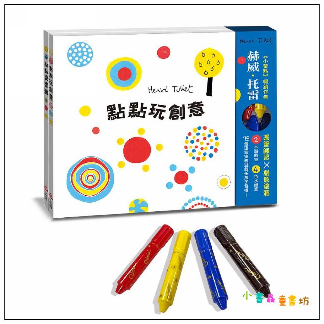 內頁放大:運筆練習X創意塗鴉組 (附水蠟筆/2冊合售) (85折)