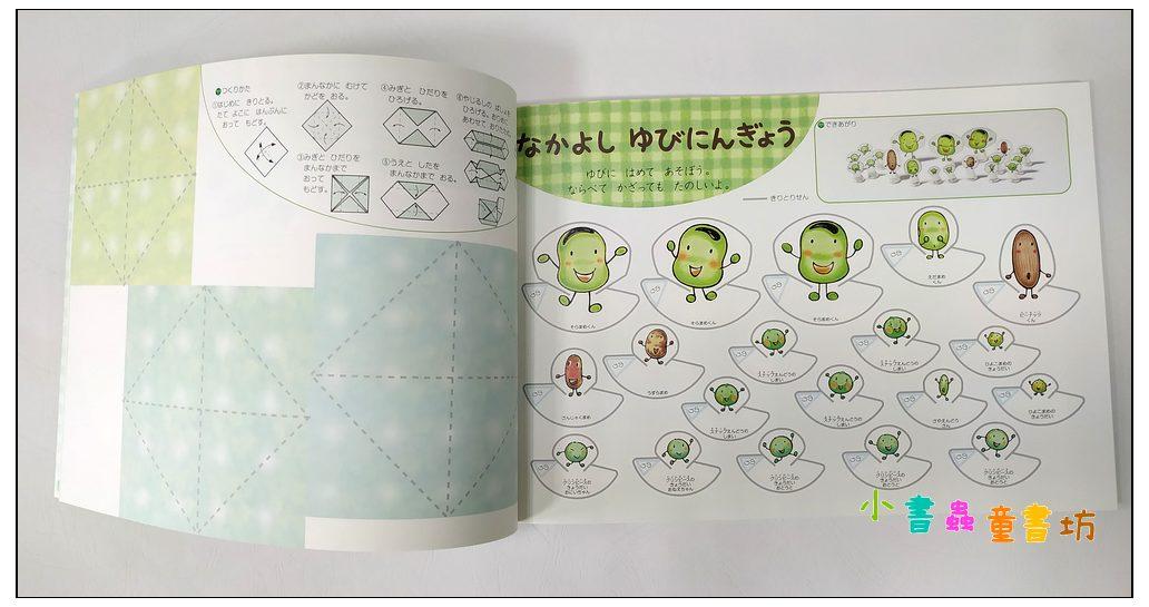內頁放大:蠶豆寶寶繪本8:蠶豆寶寶趣味手作書 (日文)