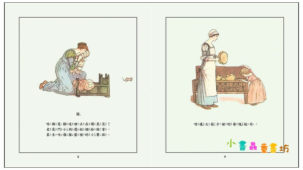 內頁放大:花衣吹笛人 (附四頁導讀) (85折)