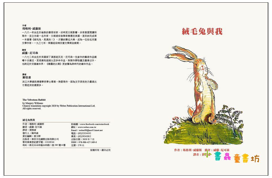 內頁放大:絨毛兔與我 (附六頁導讀) (85折)