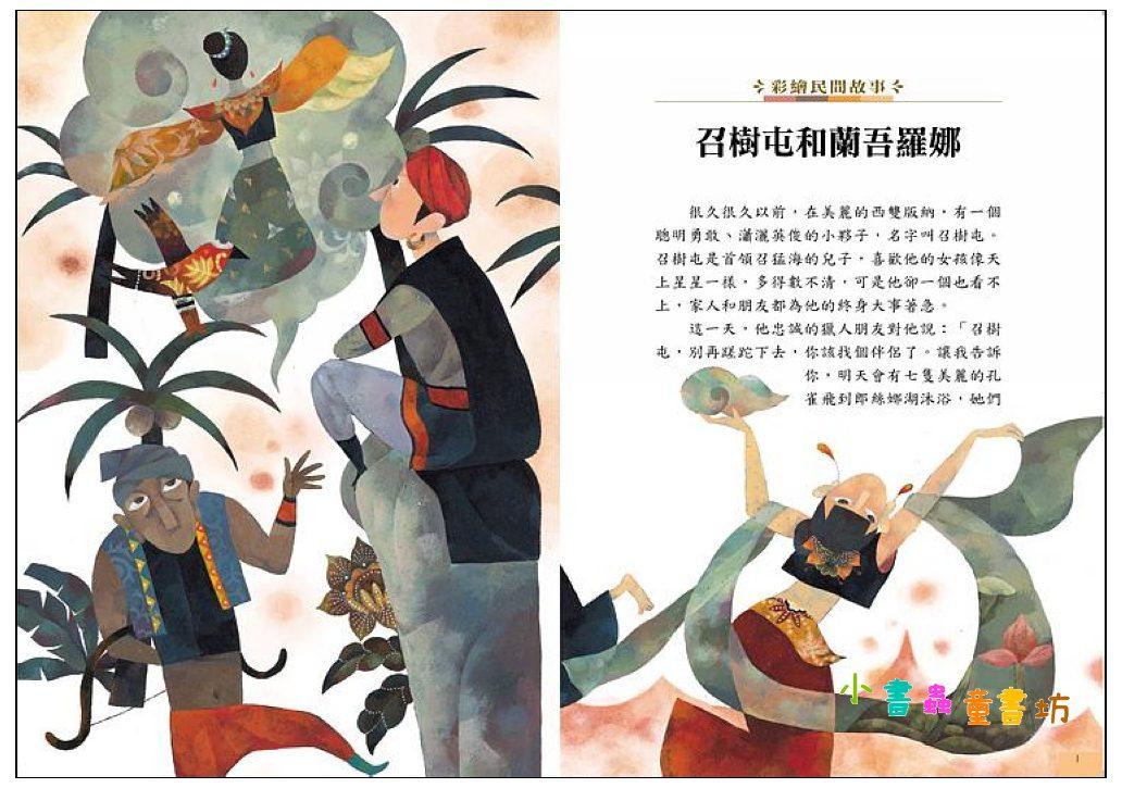 內頁放大:國語文啟蒙全集: 彩繪民間故事 2 (79折)