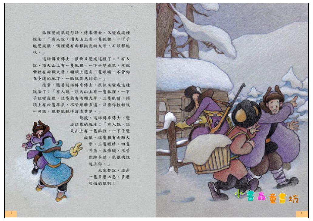 內頁放大:國語文啟蒙全集: 彩繪童話故事 1 (79折)