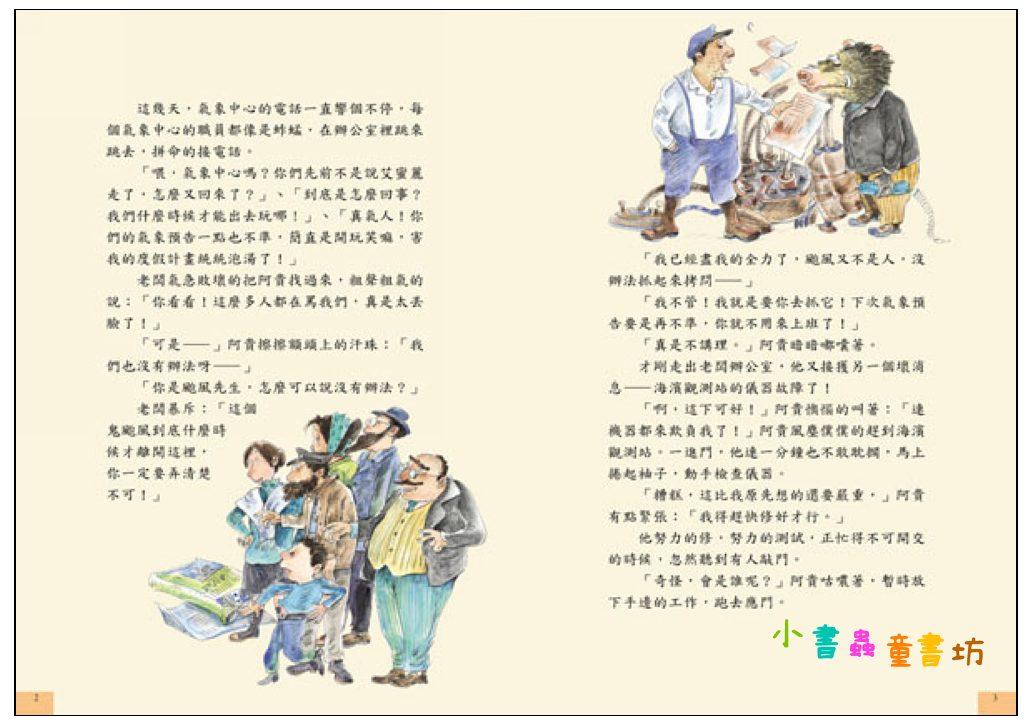 內頁放大:國語文啟蒙全集: 彩繪童話故事 2 (79折)