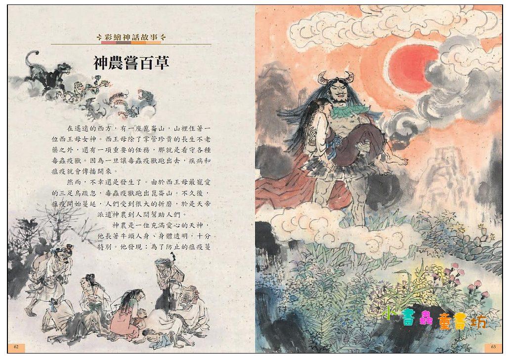內頁放大:國語文啟蒙全集: 彩繪神話故事 1 (79折)
