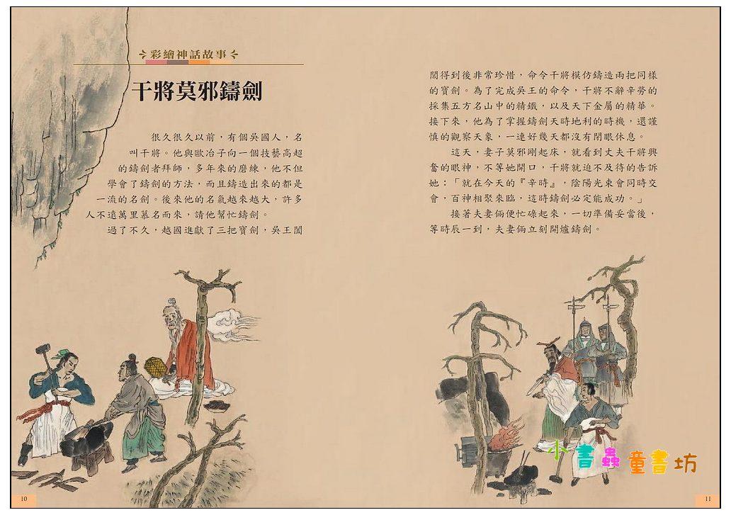 內頁放大:國語文啟蒙全集: 彩繪神話故事 2 (79折)