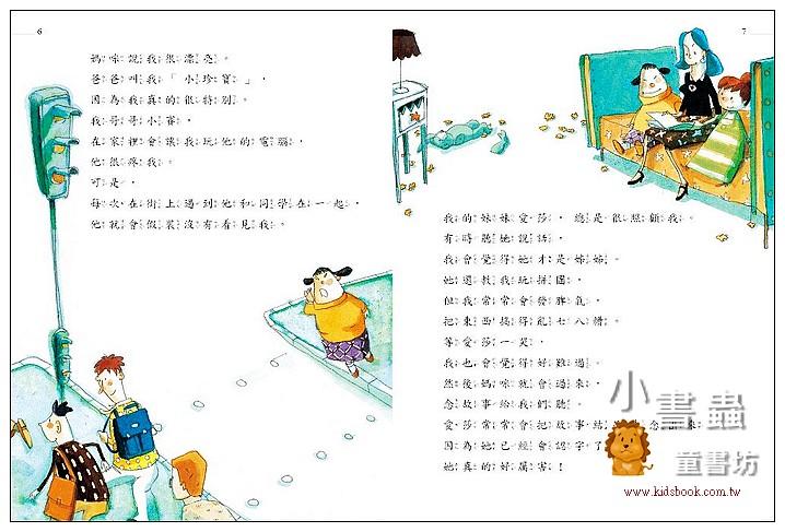 內頁放大:誰是蘿蕾特 (79 折)