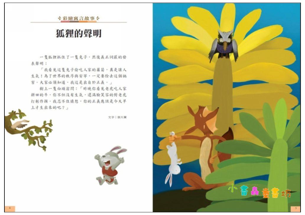 內頁放大:國語文啟蒙全集:彩繪寓言故事 2 (79折)