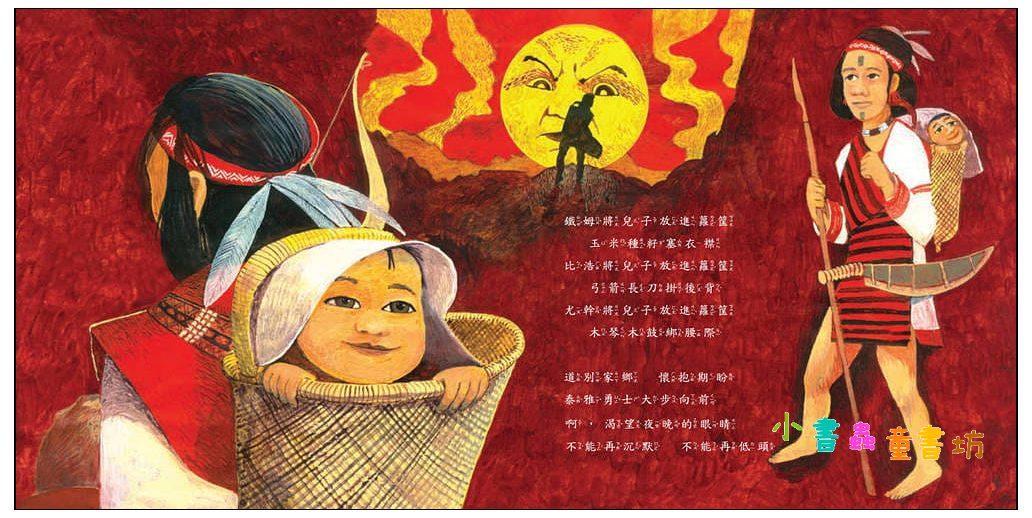 內頁放大:泰雅勇士大步向前:泰雅族最美的傳說 (第2版)