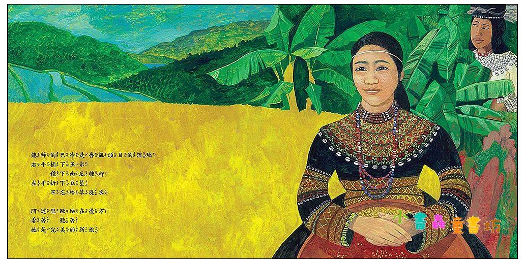 內頁放大:達羅巴令湖:魯凱族最美的傳說 (第2版)