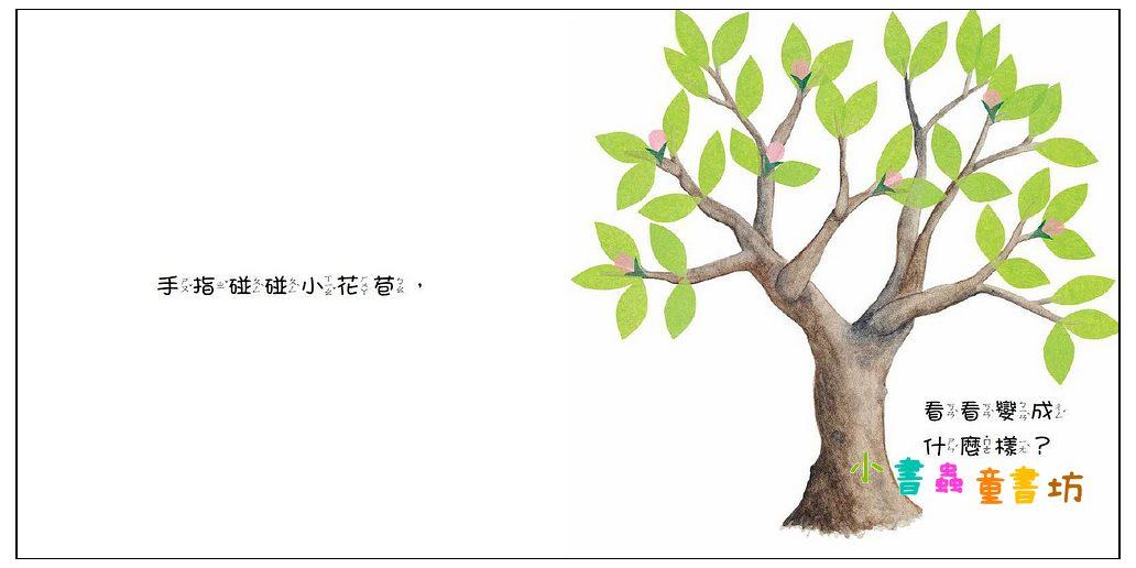 內頁放大:敲一敲、搖一搖, 魔法樹! (新版) <親近植物繪本> (85折)