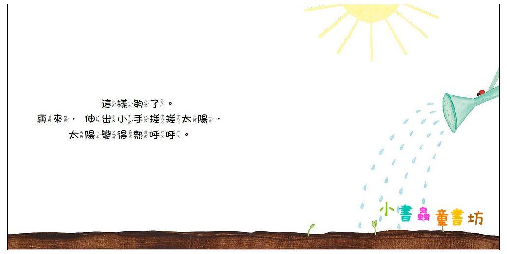內頁放大:壓一壓、澆澆水,魔法種子!<親近植物繪本> (85折)