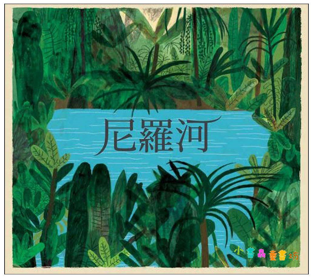 內頁放大:大河的故事(79折)