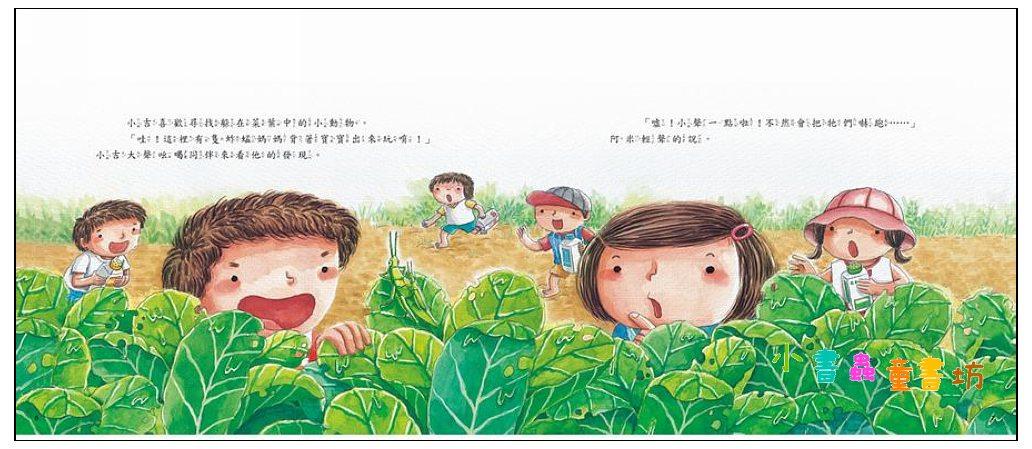 內頁放大:在菜園裡玩遊戲 <親近植物繪本>